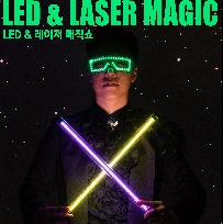 10/27(일) LED&레이저 매직쇼 (4세 이상) ※6세 이하 보호자등록 必